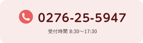 TEL:0276-25-5947